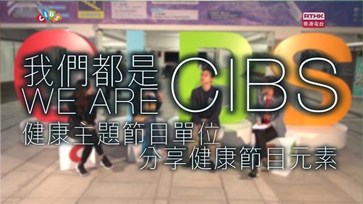 CIBS EXPO III - 我们都是CIBS表演分享会(健康)