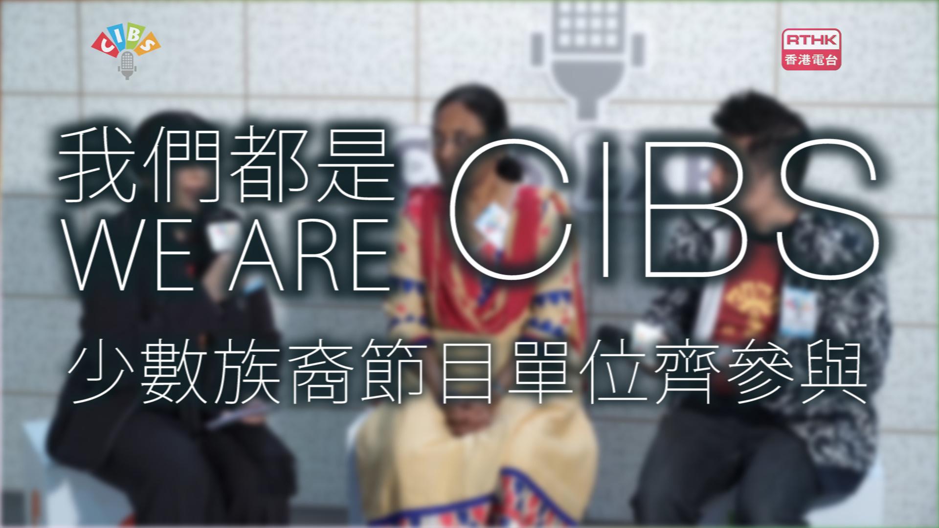 CIBS EXPO III - 我们都是CIBS表演分享会(少数族裔)