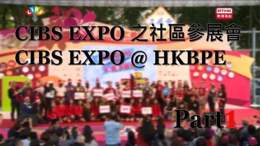 CIBS EXPO之社区参展会 (第一部分)