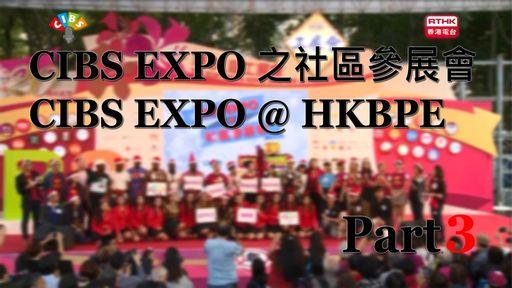 CIBS EXPO之社区参展会 (第三部分)