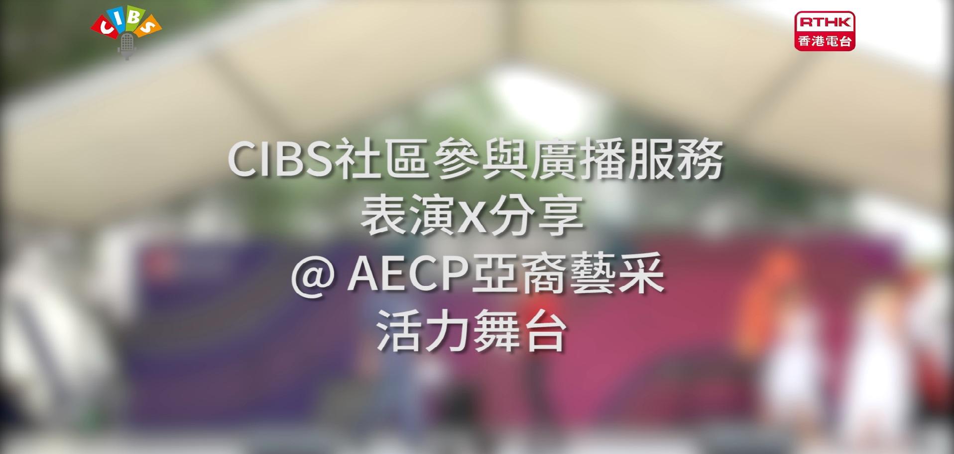 CIBS 表演x分享 @ 亚裔艺采2017 (活力舞台)