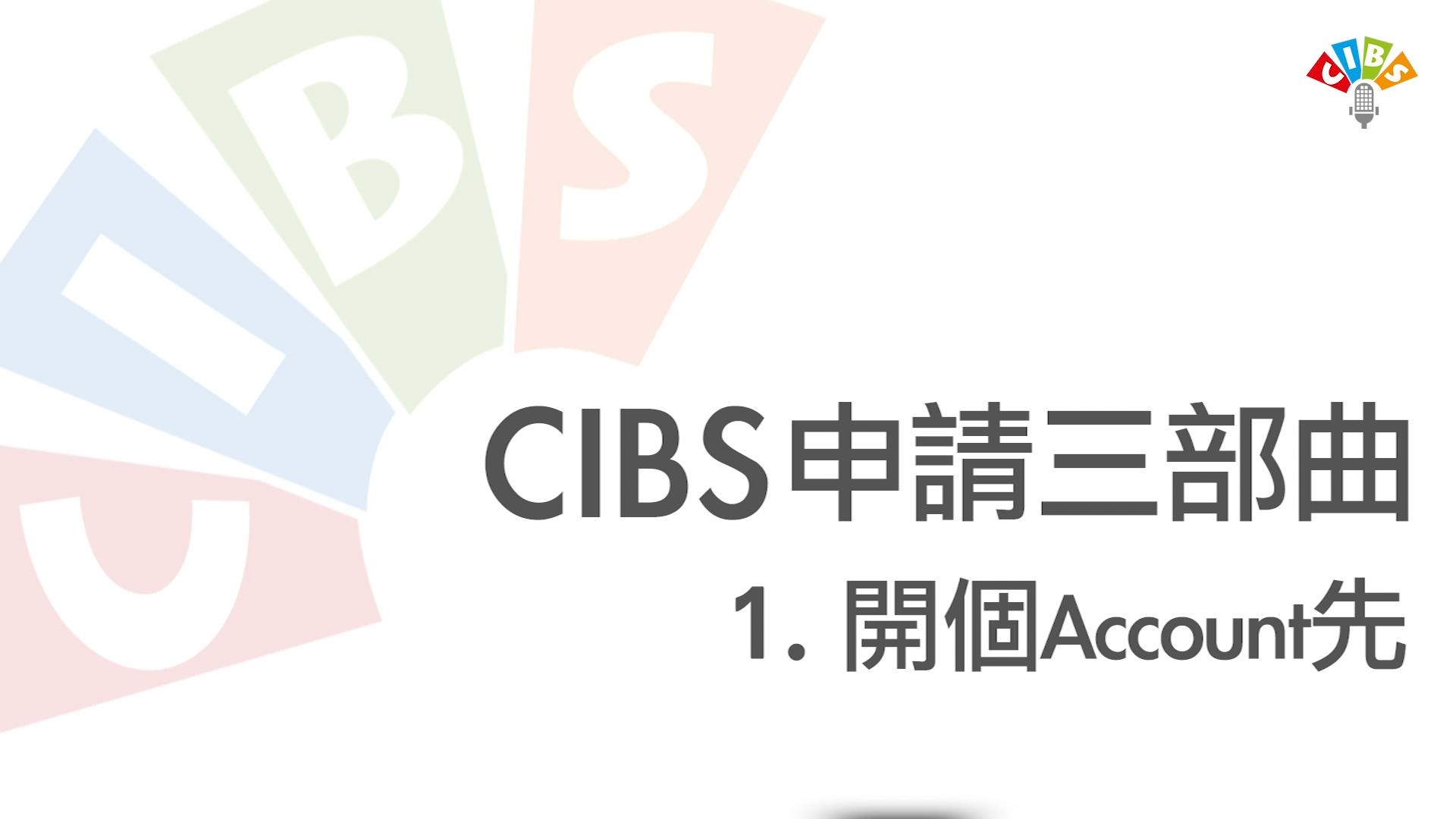 CIBS申请三部曲之一:开个Account先