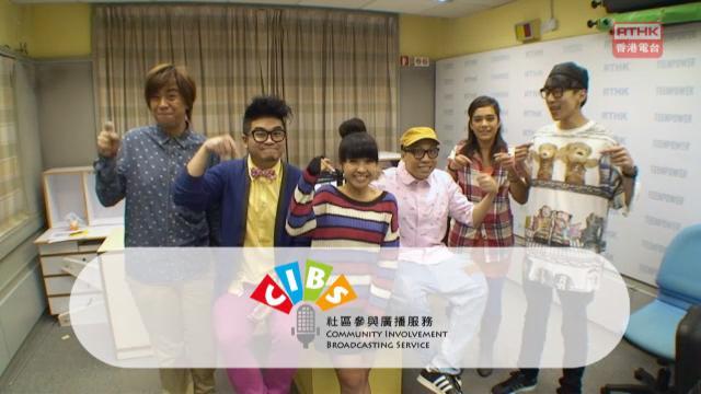 「社区参与广播服务试验计划」申请详情请参考网页介绍 http://rthk.hk/cibs/
