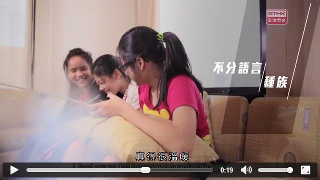 香港是一个共融社会,社区参与广播服务试验计,由香港电台提供广播平台予不同社区人士,制作电台节目,各种语言也观迎参与。