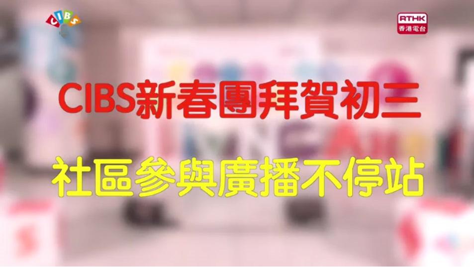 日期:2017年1月20日 时间:1800-1845 场地提供:港铁 Living Art 香港站中环行人隧道 分享节目单位:边缘真相 2 及嘉宾Show Off、莎士比亚心理战、叮叮陪住你、听听说说读写乐、小脚板走天涯及嘉宾杨智远、全城泼水猜猜猜、今日海外菲律宾女仕 4。
