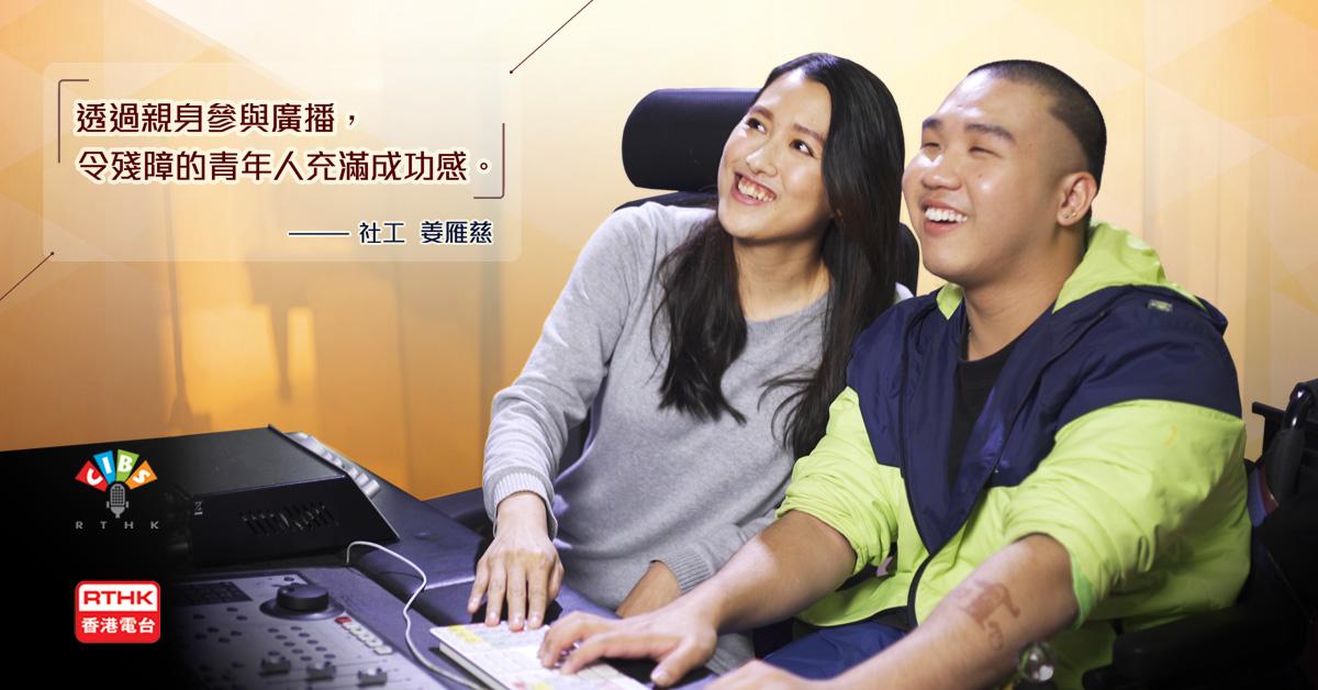 「透过亲身参与广播,令残障的青年人充满成功感。」-- 社工 姜雁慈  社工姜雁慈制作CIBS节目《共融‧梦飞翔》系列,让一众有特殊学习需要、残障的青年人有机会亲身参与广播,从而见证他们的成长。