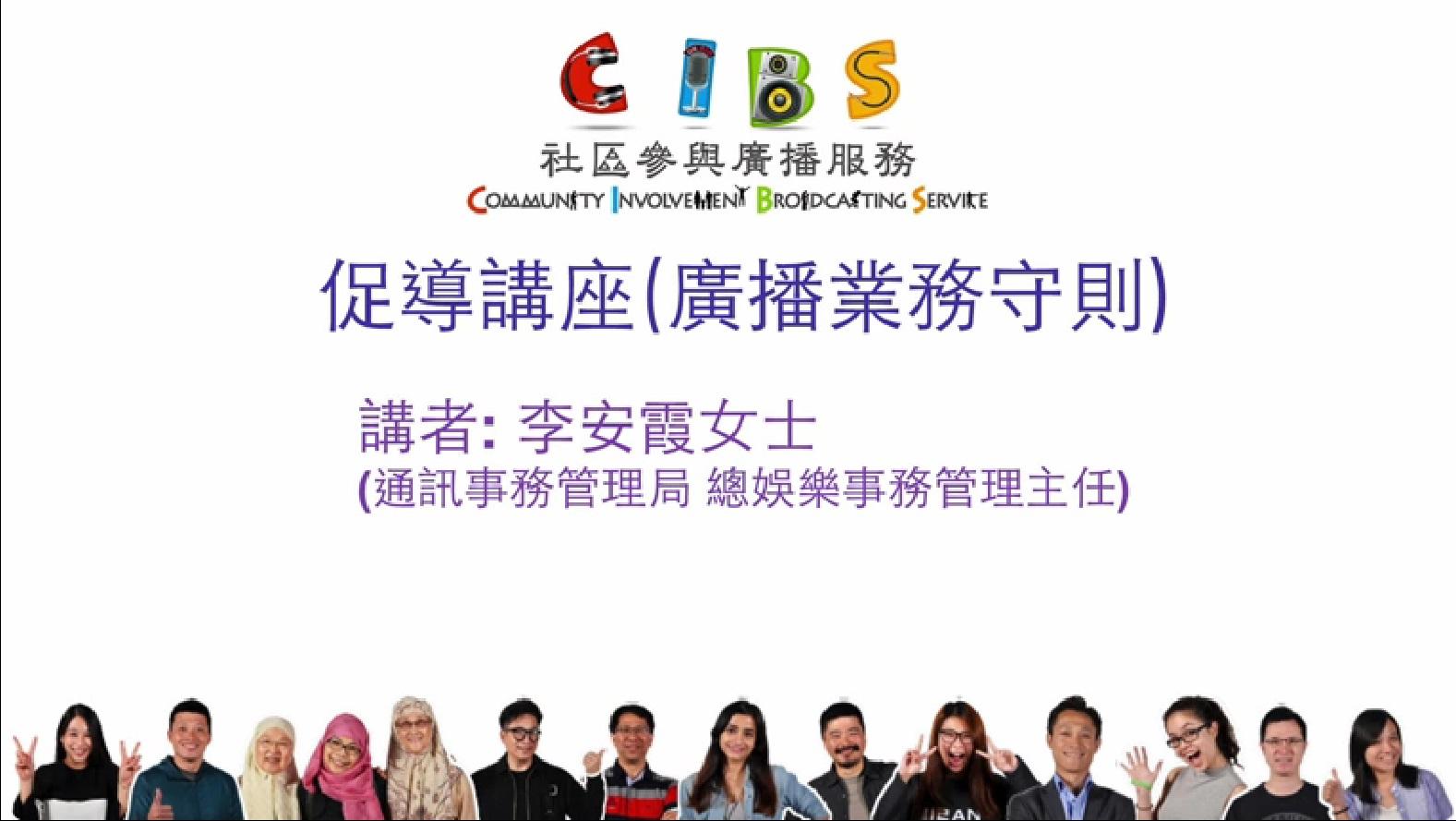 日期:2017年10月7日 讲者: Anna Li, 通讯事务管理局办公室 娱乐事务管理主任 (业务守则)
