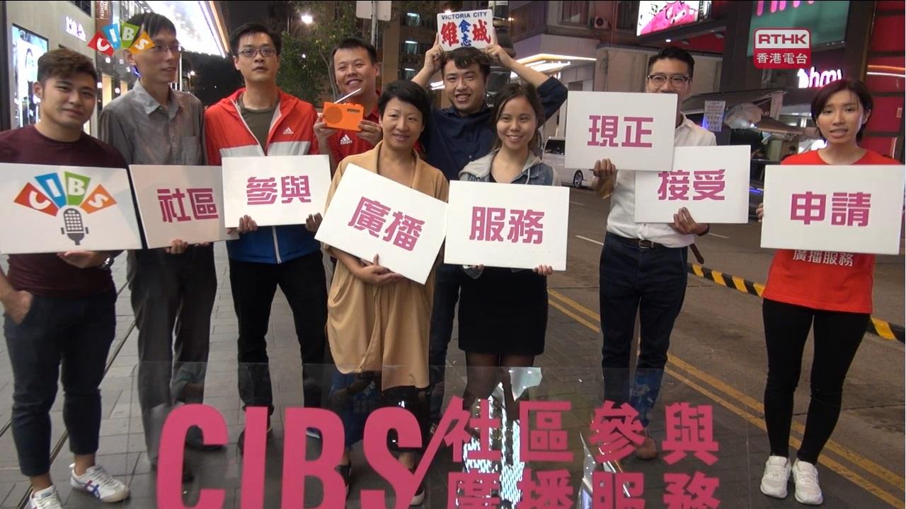 CIBS Express 时间:2017年11月8日晚上7:30 地点:铜锣湾百德新街 主持:Jakal 王淑仪 嘉宾:《维城食志》、《从头说起—香港发展篇》的节目代表