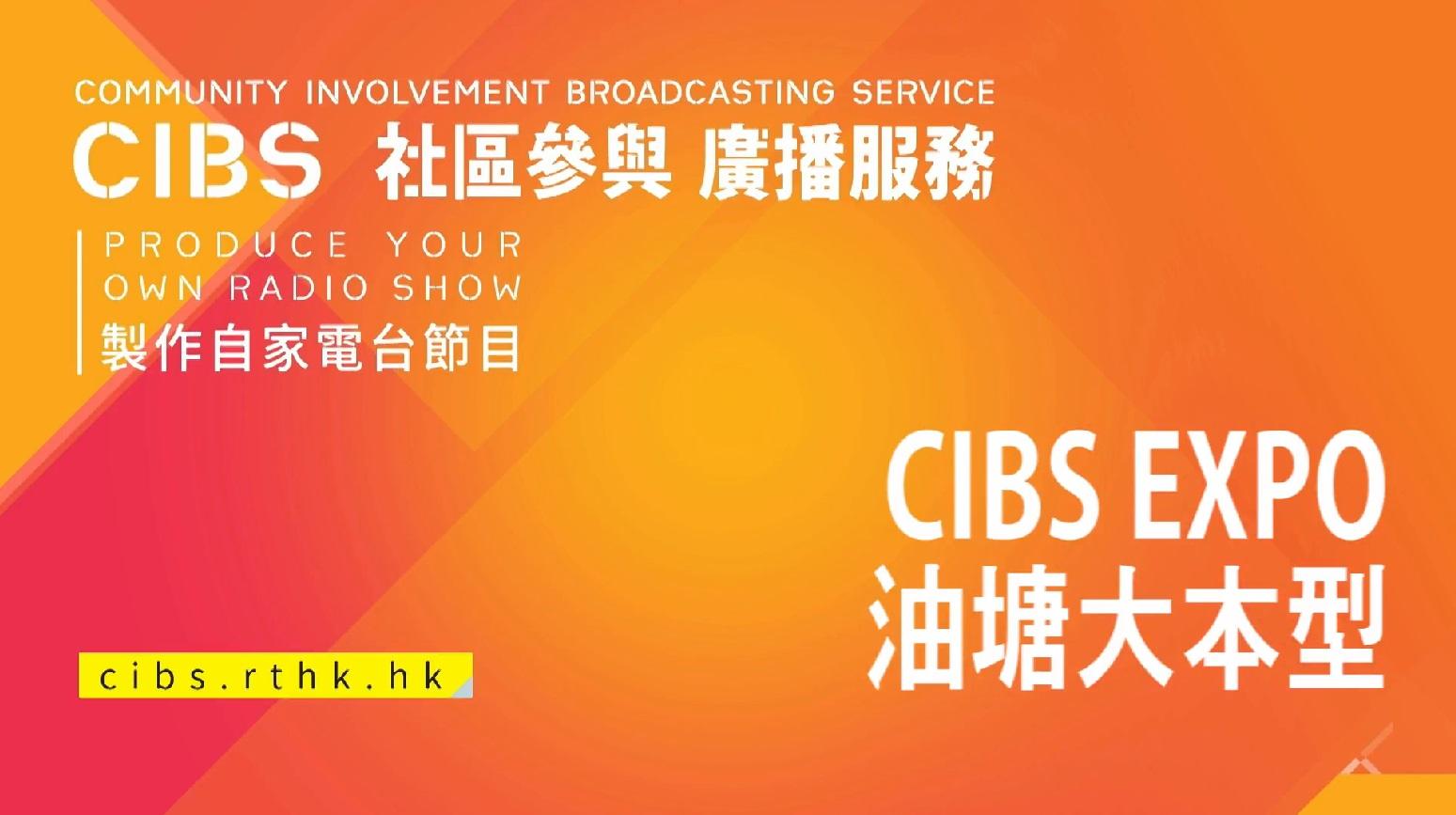 邀请CIBS制作人带来不同表演及分享制作节目心得 日期:6月9 时间:下午4:00 地点:油塘大本型地下中庭