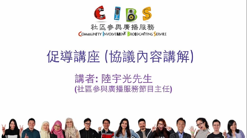 讲者: 社区参与广播服务节目主任陆宇光先生