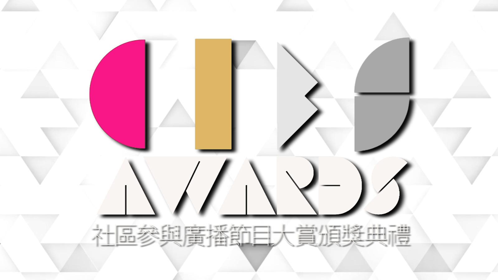 为肯定CIBS制作人对社区及广播界的贡献,并鼓励更多社区人士及团体参与CIBS,香港电台特别举办「CIBS Awards社区参与广播节目大赏」,藉以表扬及嘉许表现杰出的CIBS电台节目。