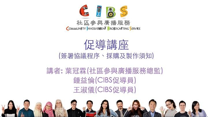 日期:2019年4月13日 讲者: 叶冠霖(社区参与广播服务总监) 、钟益伦(CIBS促导员) 、王淑仪(CIBS促导员)