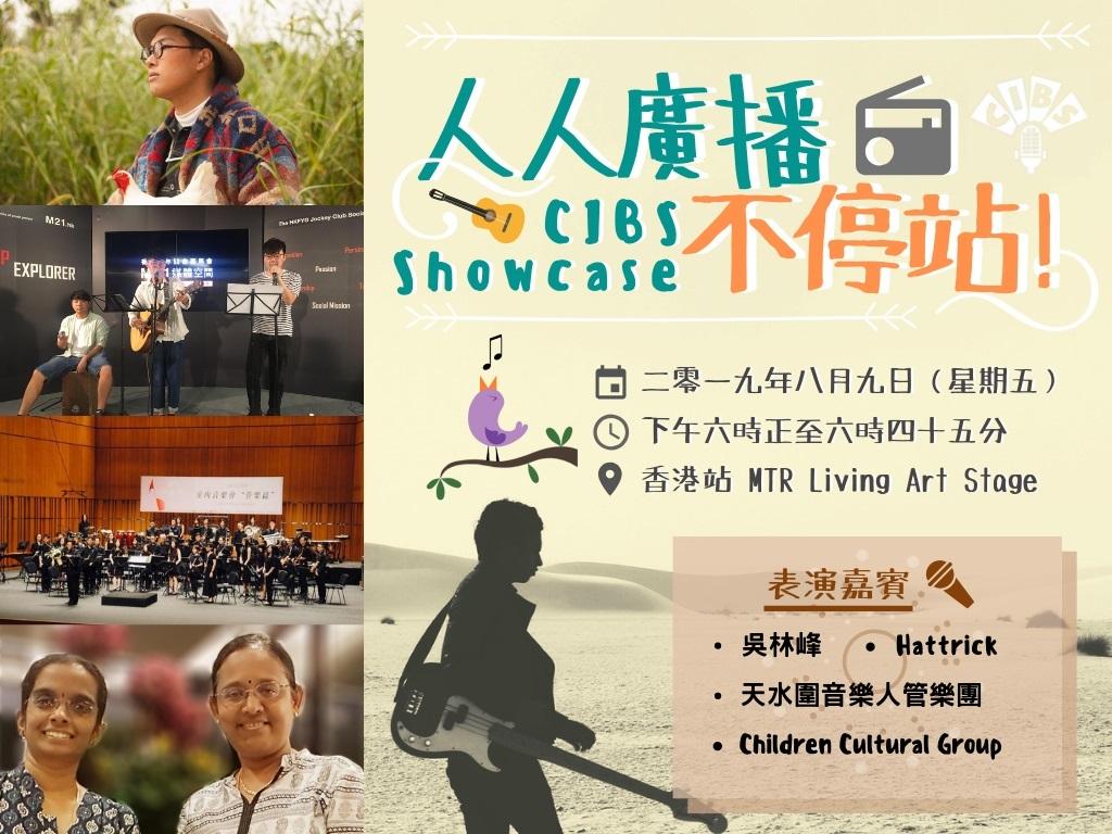 日期:2019年8月9日 地点:港铁中环站Living Art 嘉宾:吴林峰、天水围管弦乐团、Hatrick